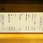 荒凡夫 - 蕎麦(そば①)