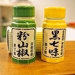 そば切り 荒凡夫 - 京都 原了郭の粉山椒&黒七味