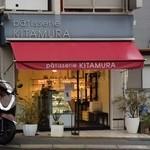 パティスリーキタムラ - お店の外観
