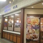 34515336 - 三鷹駅改札口となりに店があります。