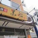麺屋 黒船 - 平塚 黒船