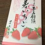 34520797 - ぶどう饅頭 春いちご