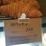 パティスリー・ヴァールマタン - 焼きたてパン クロワッサン