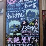 たこやき酒場 choice - テレビ取材もたくさん☆