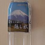えび伝茶屋 - 富士のお山の隠し水(154円)