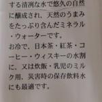 えび伝茶屋 - 富士のお山の隠し水(説明書き)