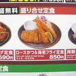 34523303 - 松乃家 ロースかつ&海老フライ定食で決まり