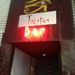ティエラ - 入口