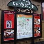 五龍閣 - この辺り一帯が、湯豆腐で有名な「順正 おかべ家」 の敷地内、