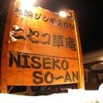 ニセコ草庵 -