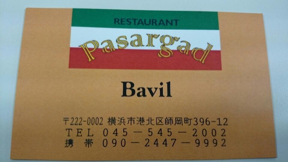 レストラン パサルガダエ バビル