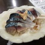 新鮮組・海鮮屋台 - しめ鯖