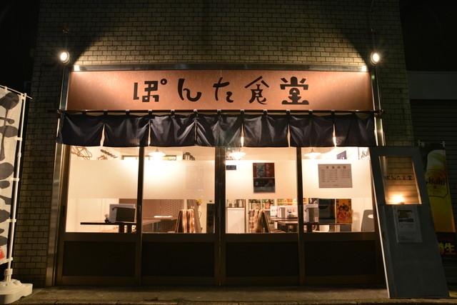 ぽんた食堂