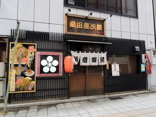 前田慶次朗 - 2015年1月25日(日) 店舗外観