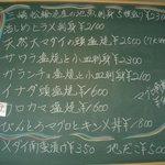松輪 - 2010/03/13の黒板