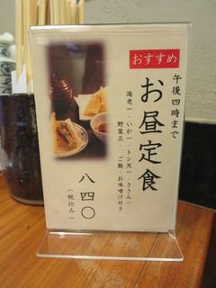 天ぷら ふそう - おすすめは、お昼定食