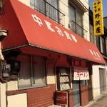 Nozawaya - 2015年1月
