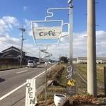 ノラカフェ - 道沿いの看板(店舗前)