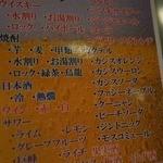 アサヒビール園 羊々亭 - メニゥ