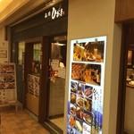 品川 ひおき - 品川駅構内の立ち飲み(^_^) ¥750で飲み物とつまみ一点‼️