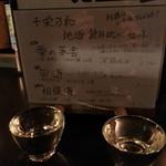 千栄乃和 - 飲み比べセット700円(^ω^)
