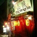 串焼き・ホルモン酒場 山賊 -