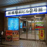 すし処 まさ - 新橋駅前ビル2号館