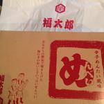 福太郎 博多デイトス店 - この箱に入ってます