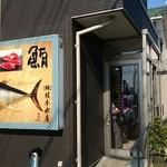 美代寿司 -