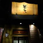 芋んちゅ - 2015.01 可児市役所近くの九州、沖縄料理のお店