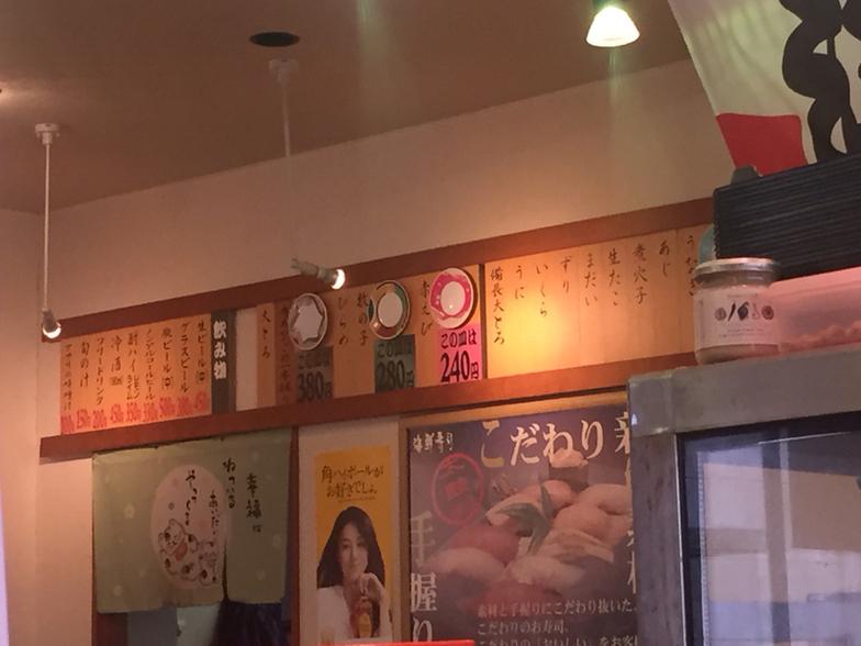 海鮮活いき寿司 久世店