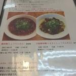 34555428 - 慶心の勝坦麺メニュー(15.01)