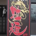 札幌ラーメン大門  -