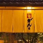 豆腐茶屋がんこ -
