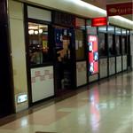 横浜元祖 札幌や - 最終日前日の昼15分前の並びは店内に2名のみ