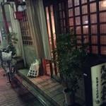 九州一食堂 -