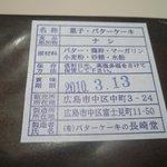 バターケーキの長崎堂 - 添加物なし