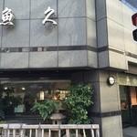 日本料理 魚久 本店 -