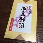 34563015 - ぶどう饅頭 春いちご