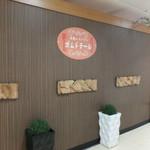 四季彩花 - 同時オープンの隣のお店「洋食レストラン ポム ド テール」