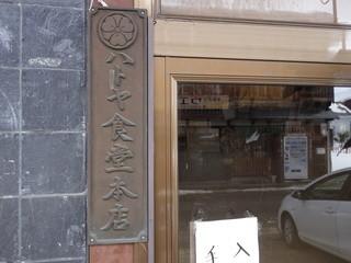 日新町 ハトヤ食堂 本店 - 凄みのある看板というかプレート