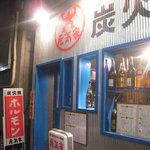 炭火焼ホルモン酒場 元気家 -