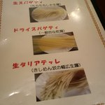 3457822 - 乾麺、生麺のメニュー