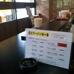 長浜ラーメン 味一番 - カウンター席