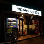 野菜みそラーメン 鬼首 - 東照宮駅から徒歩6分ほど(2015/1/27)