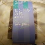 ニシムラファミリー - ヒンドルの館ブラウニー151円