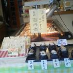 庄内屋米店 -