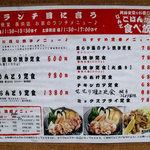 地鶏食堂 長浜店 - ランチ