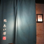 34580632 - 入口の暖簾