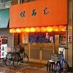 奴寿司総本店 - お店 外観